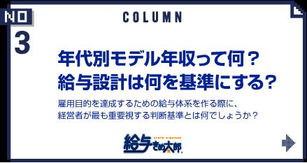 top_column_3